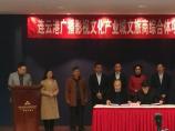 """""""文旅商""""综合体将入驻连云港广播影视文化产业城"""
