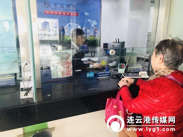 交通银行连云港祥源支行开展不易流通人民币宣传