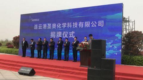 圣奥化学科技有限公司w88优德官网揭牌