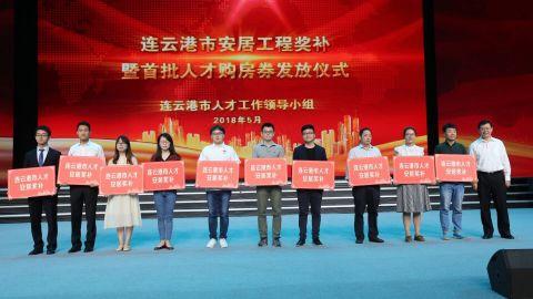连云港市首次向高层次人才发放900万购房券!
