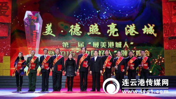 第二届美德照亮港城颁奖典礼