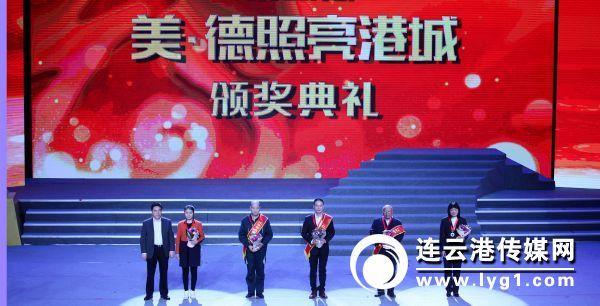 第四届美德照亮港城颁奖典礼