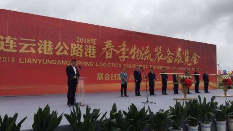 2018年首届连云港公路港春季物流装备展览会举行