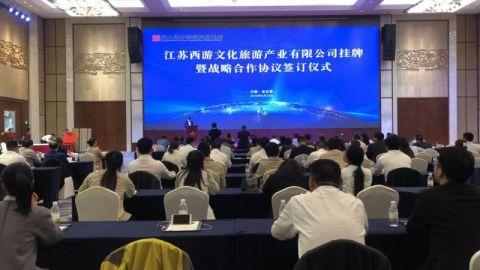总投资22.28亿元西游文化旅游产业项目启动
