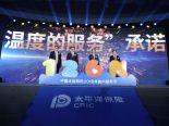 中国太保寿险2018年客户服务节火热开幕