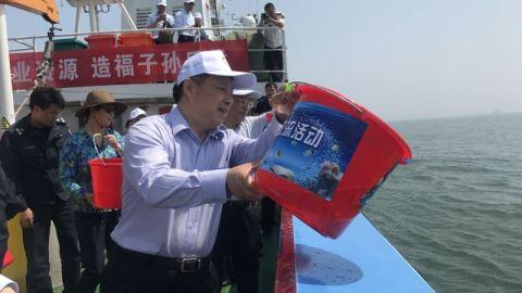 连云港市第十届放鱼节举办 累计投放各类苗种1.4亿尾