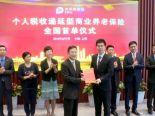 中国太保举行个人税收递延型商业养老保险全国首单发布仪式