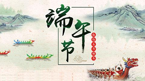 【端午】艾蒲青翠 粽香十里
