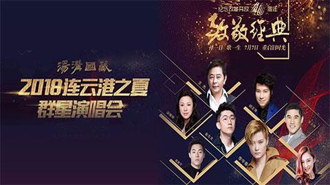 【全民嗨唱 致敬经典】2018连云港之夏群星演唱会7月7日等你来唱!