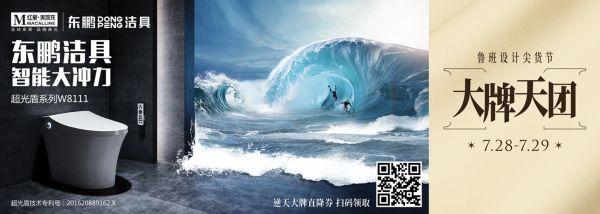 大牌天团工厂端联合画面-东鹏-横版