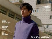 组图:刘昊然再登大刊封面 棱角尽显彰显少年蜕变