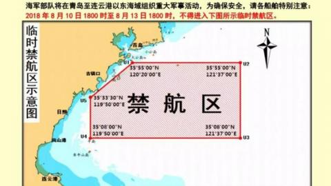 禁航通知!海军将在青岛至连云港以东海域组织重大军事活动