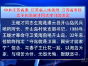 江苏省委、省政府、省军区决定在全省开展向王继才同志学习活动