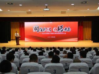东方农商银行召开网格化精准营销启动大会