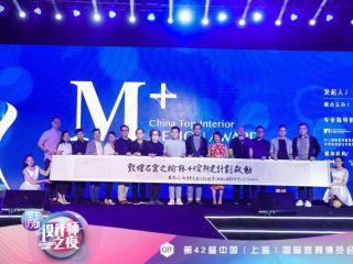 新建敦煌榆林44窟!M+中国高端室内设计大赛惊世之举