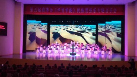 第五届连博会《丝竹华韵》民族管弦乐音乐会举行