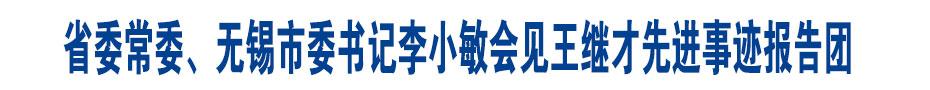省委常委、无锡市委书记李小敏会见王继才先进事迹报告团