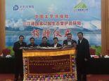 中国太保向三江源国家公园捐赠总保额55亿元的生态管护员意外伤害保险
