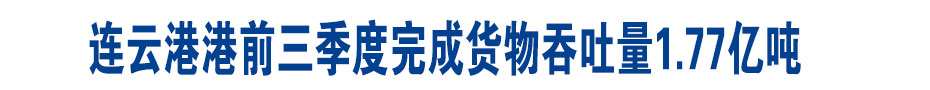 """《同行""""一带一路""""》连云港港前三季度完成货物吞吐量1.77亿吨"""