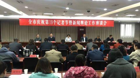 我市召开全市庆祝第19个记者节暨新闻舆论工作座谈会