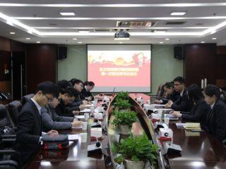 东方农商银行团委召开第一次团支部书记会议