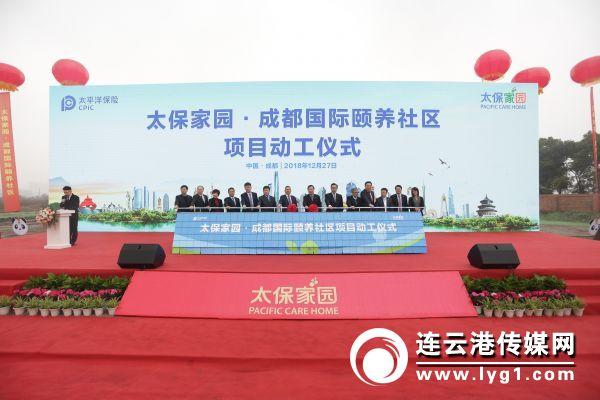 _太保家园•成都国际颐养社区项目动工仪式现场2