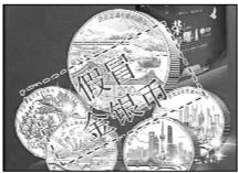 """冒牌纪念币被""""拉黑"""" 网上还在卖"""