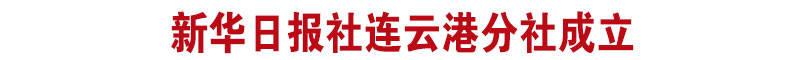 新华日报社连云港分社成立