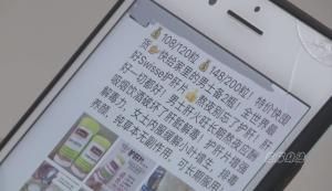廣告審查新規發布 朋友圈賣藥或涉違(wei)法(fa)