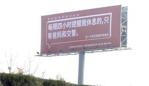 江苏交警玩了个新花样:高速上看到这些标语你有没有被暖到
