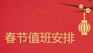 连云港市政务服务部门春节值班时间发布