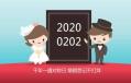 想在2020.02.02结婚登记?连云港市民政局终于回应!