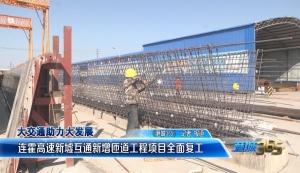 連霍高速新墟互通新增匝道工程項目全面復工