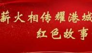 """""""薪火相传耀港城""""红色故事云发布"""