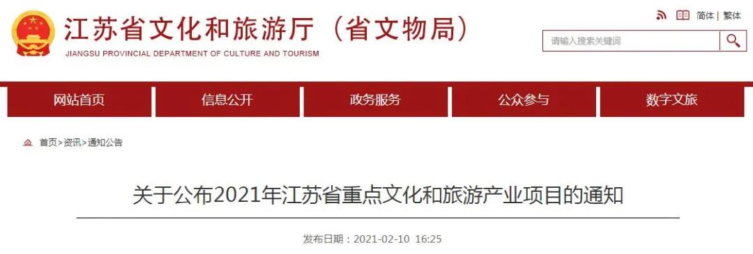 连云港市共有四个项目进入全省重点!