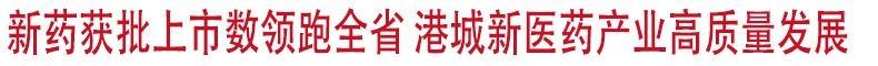 """《开新局 夺首胜-""""两在两同""""建新功 》新药获批上市数领跑全省 港城新医药产业高质量发展"""